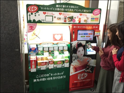 japanese-kit-kat
