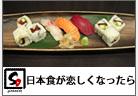 日本食レストラン SOレストラン
